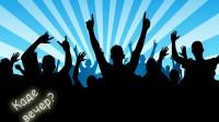 Кичево викенд шема (10 – 12 јануари 2014)