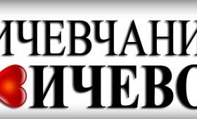 ВО ЖИВО: Голем сенароден митинг во Кичево