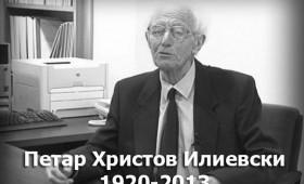 IN MEMORIAM: Петар Христов Илиевски, 1920 – 2013