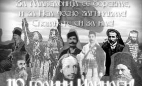 """Кичево,110 години Илинден: Битката кај месноста """"Ѓурѓејца"""" на 4-ти август 1903 година [4]"""