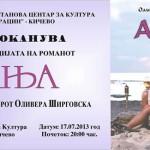 """Романот """"Ања"""" во продажба со картичка со посвета"""