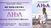 """Промоција на романот """"Ања"""" – првенче на Оливера Ширговска"""