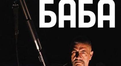 """Кичевскиот филм """"Баба"""" достапен и на интернет"""