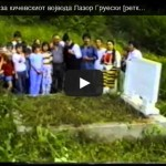 Ретка снимка: Песна за кичевскиот војвода Лазор Груески