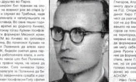 Документарен филм за Владимир Полежина (ВИДЕО)