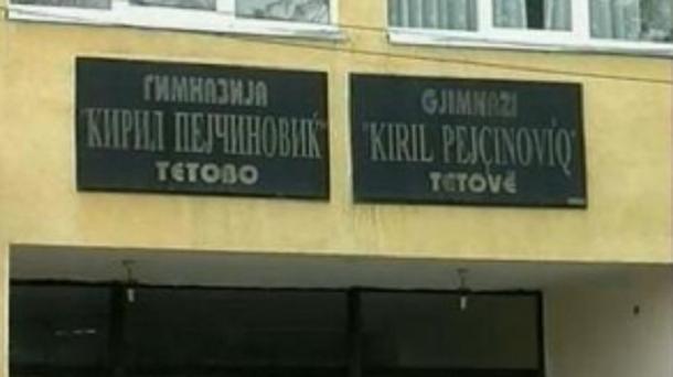 tetovo-gimnazija