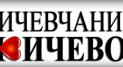 """Советниците од """"Кичевчани за Кичево"""" ја напуштија седницата на советот"""